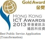 Best Public Service Application (Transformation) Gold Award